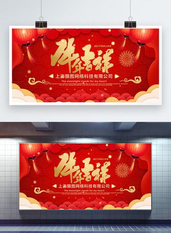 红色喜庆猪年大吉企业年会展板