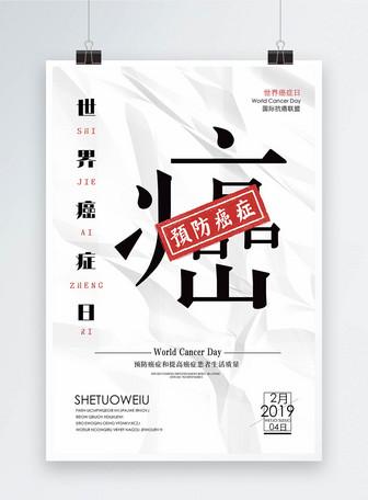 世界癌症日公益宣传海报
