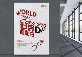 世界癌症日公益宣传海报图片
