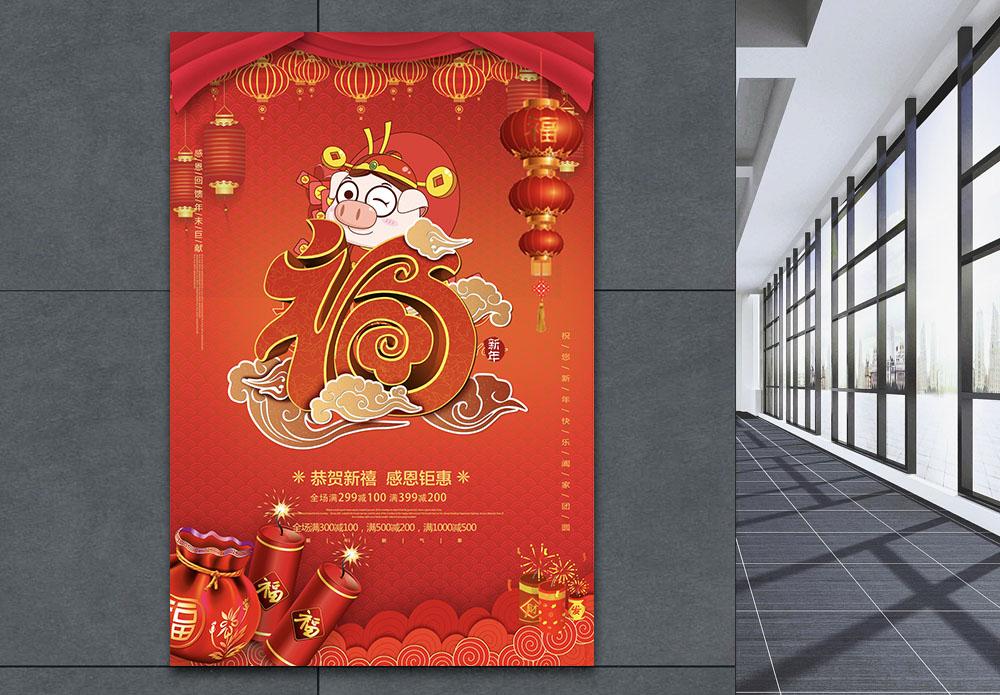 红色喜庆福字新年节日海报图片