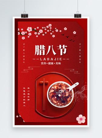 红色腊八节节日海报
