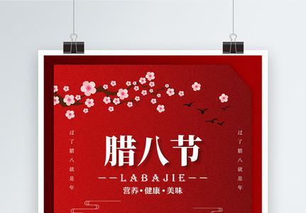 红色腊八节节日海报图片
