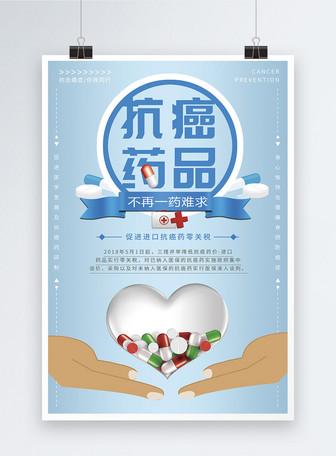 简约抗癌药品宣传海报