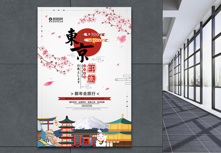 简约新年旅行日本东京海报图片