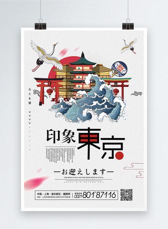 新年旅行日本东京旅行海报