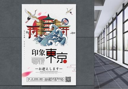 新年旅行日本东京旅行海报图片