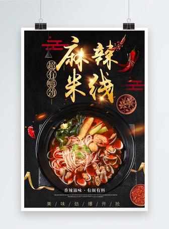 麻辣米线麻辣美食海报