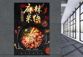 麻辣米线麻辣美食海报图片