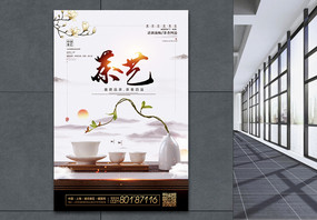 简约大气茶艺茶文化海报图片