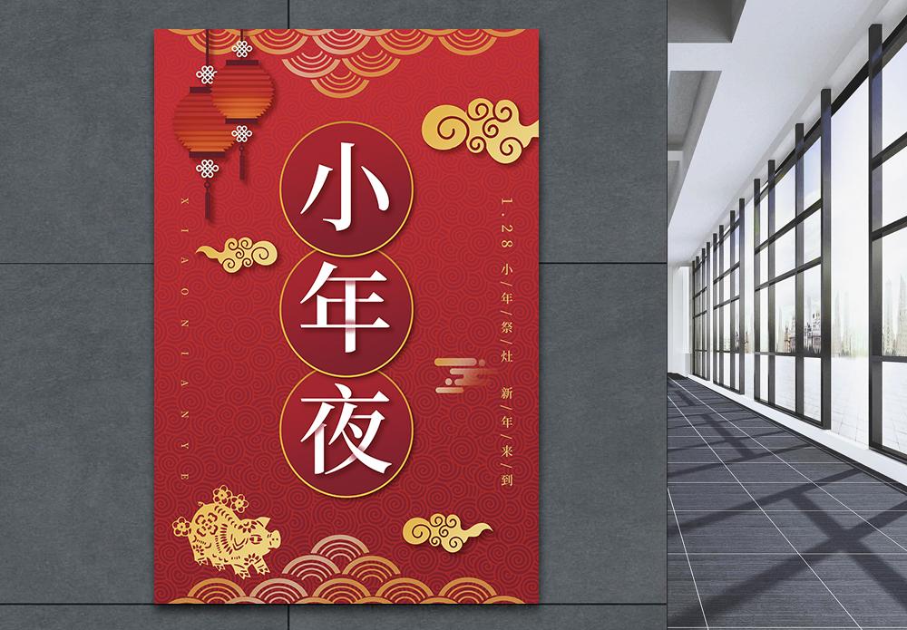 小年夜节日海报图片