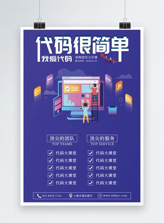 代码很简单程序员培训课程海报