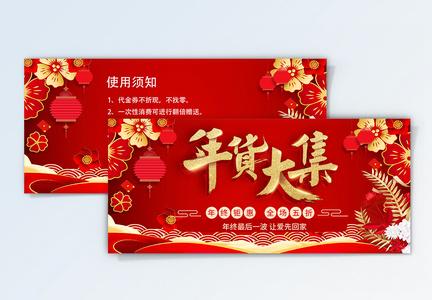 红色喜庆年货大集优惠券图片