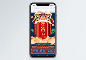 年货节促销淘宝手机端模板图片