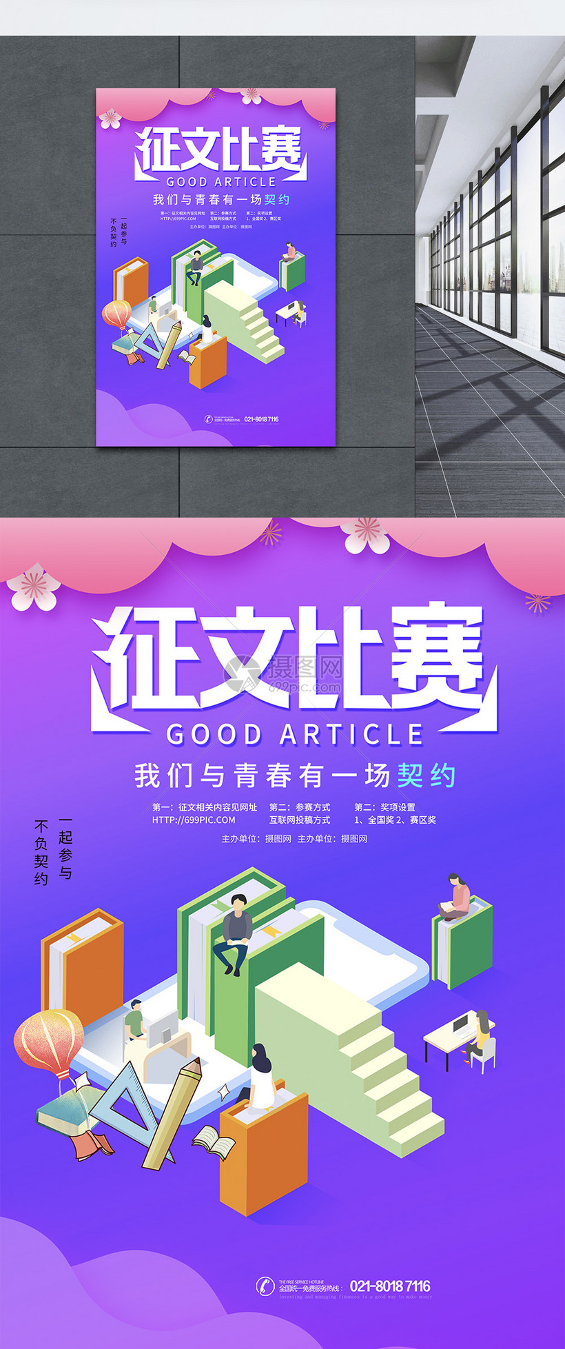 五一征文_征文比赛海报模板素材-正版图片400953762-摄图网
