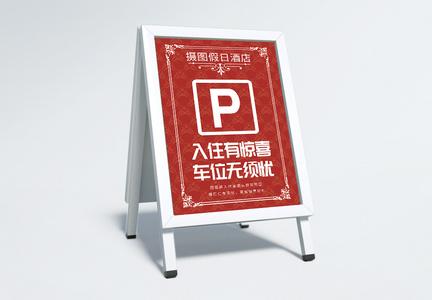 酒店停车场指示牌图片