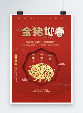 大气红色剪纸风金猪迎春新年寄语新年海报