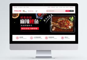 麻辣鲤鱼促销淘宝banner图片