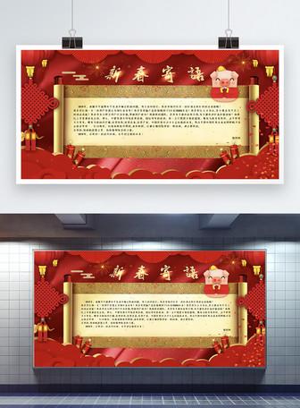 红色喜庆企业新春寄语展板