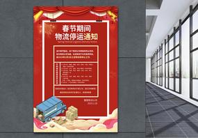 春节期间物流停运通知海报图片