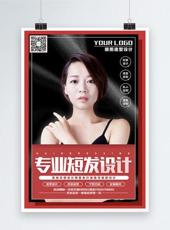 红色大气短发造型烫染设计美发海报