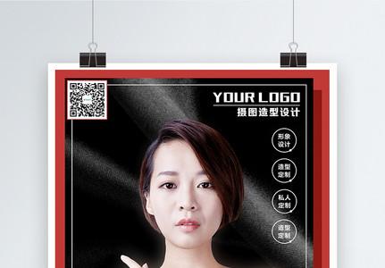 红色大气短发造型烫染设计美发海报图片