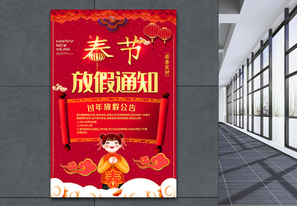 红色大气春节放假通知海报图片