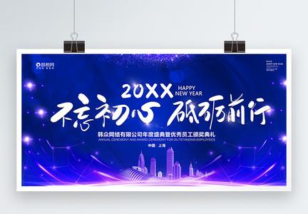 蓝色2019砥砺前行共赢猪年企业年会展板图片