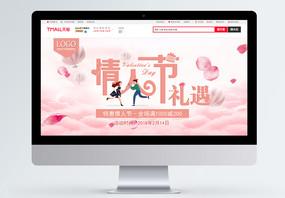 情人节礼遇淘宝banner图片