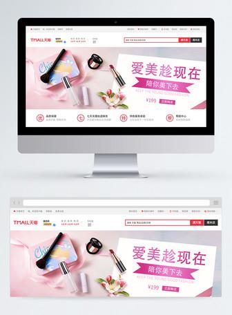 简约化妆品淘宝banner设计