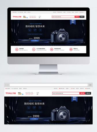 智能相机淘宝banner设计
