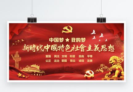 中国特色社会主义思想党建展板图片