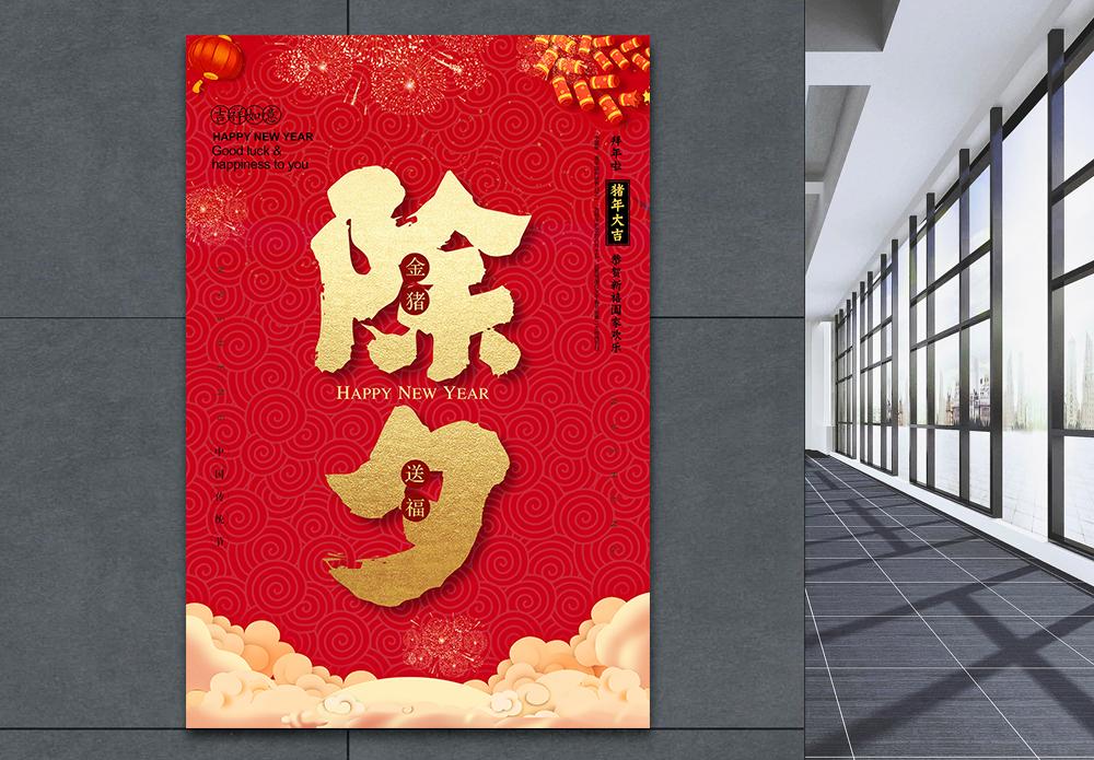 新年红色除夕金猪送福海报图片