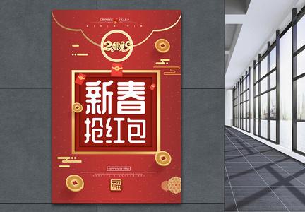创意新春抢红包海报图片