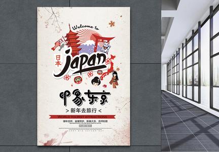 简约新年旅游印象东京海报图片