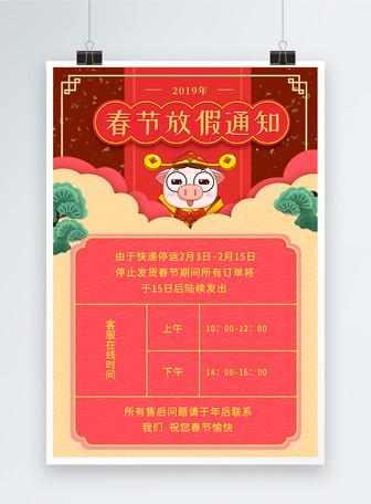 春节放假快递停运通知海报