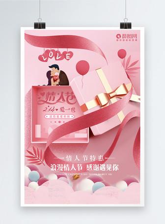 情人节粉色剪纸风情人节海报