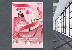 情人节粉色剪纸风情人节海报图片图片