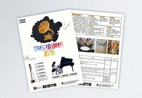 音乐培训宣传单图片