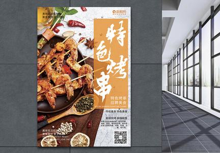 特色烤串美食海报图片