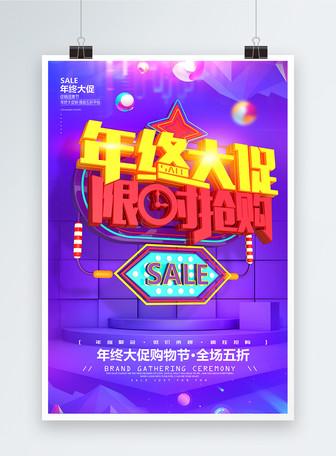 C4D创意年终大促促销海报