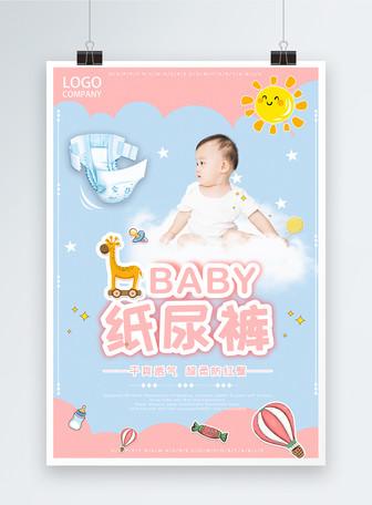 可爱婴儿尿不湿母婴推广海报