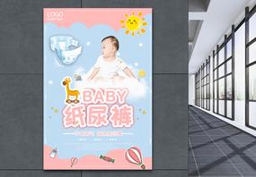 可爱婴儿尿不湿母婴推广海报图片