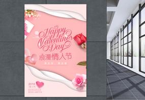 粉色剪纸风浪漫情人节快乐节日海报图片