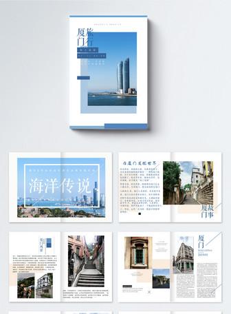 蓝色简约厦门旅游画册