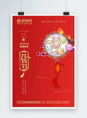 喜庆新年元宵节海报