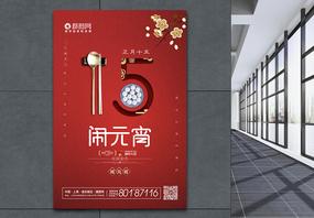红色创意正月十五闹元宵海报图片