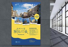 撞色涂鸦风欧洲十二国旅游海报图片