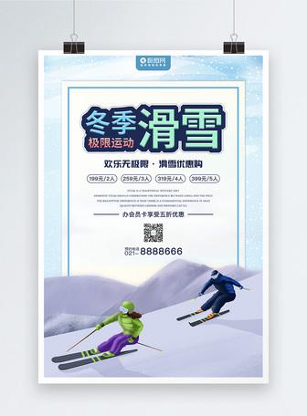极限运动滑雪海报设计