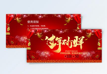 红色喜庆新年年货优惠券图片