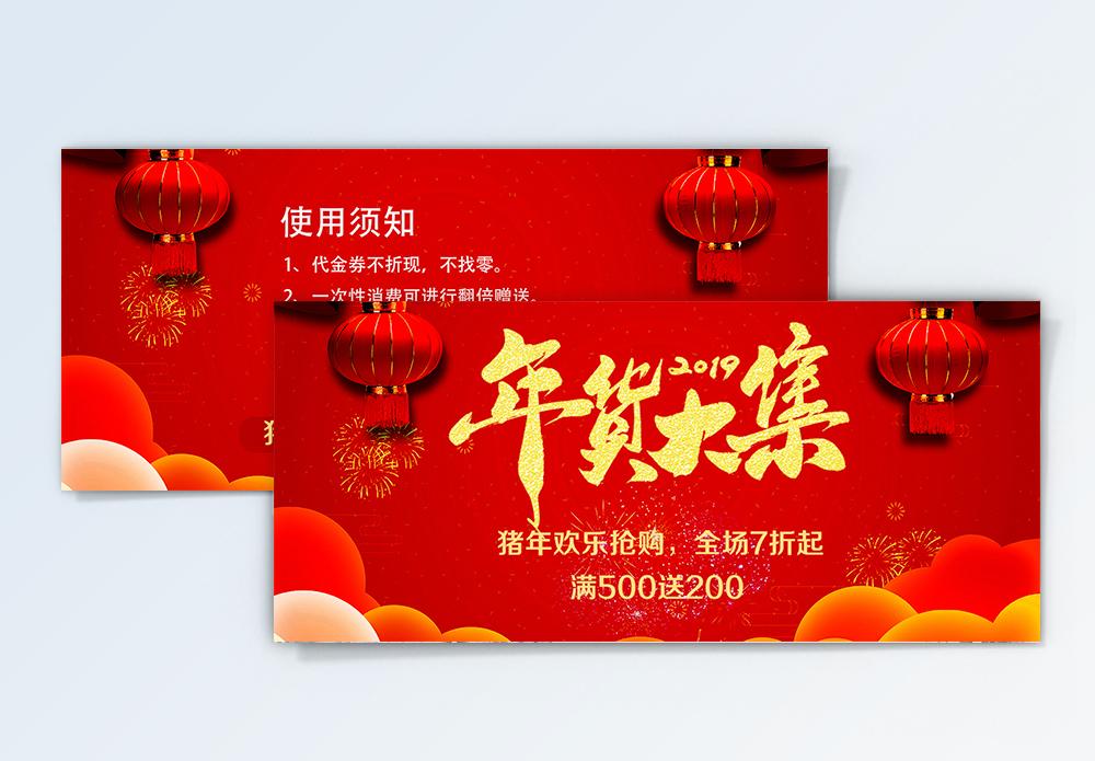 红色喜庆新年年货大集优惠券图片